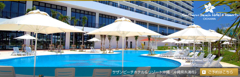Southern Beach Hotel and Resort(Itoman.Okinawa)